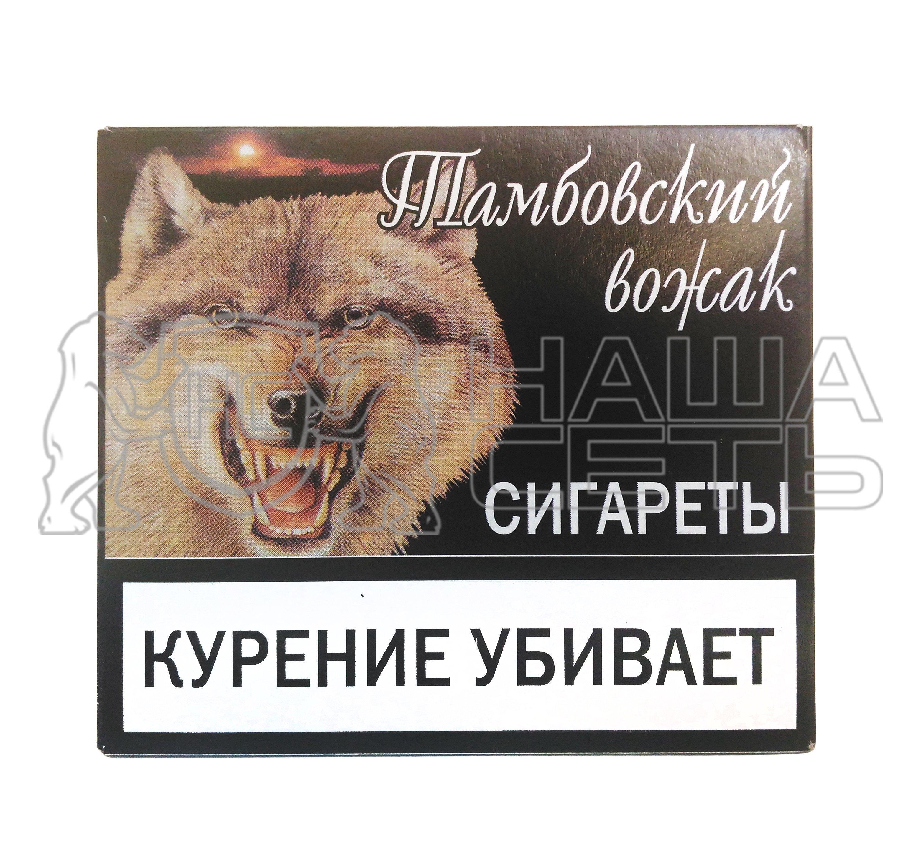 Где купить сигареты тамбовский вожак купить табак и кальяны оптом в