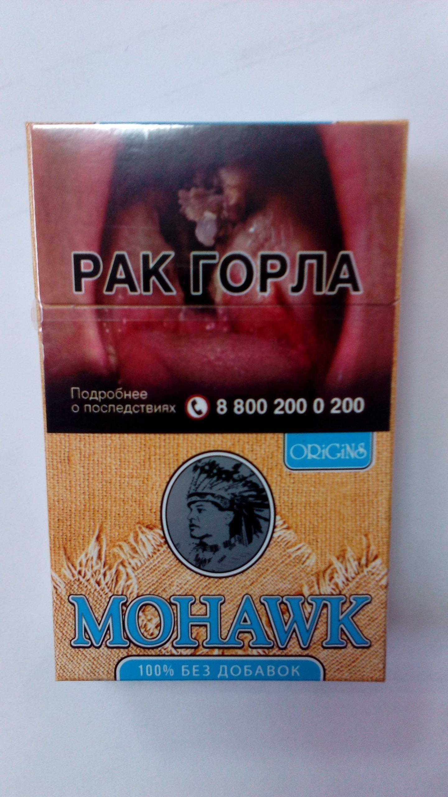 Mohawk сигареты купить hqd электронные сигареты одноразовые сколько затяжек хватает