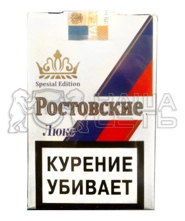 сигареты ростовские люкс купить