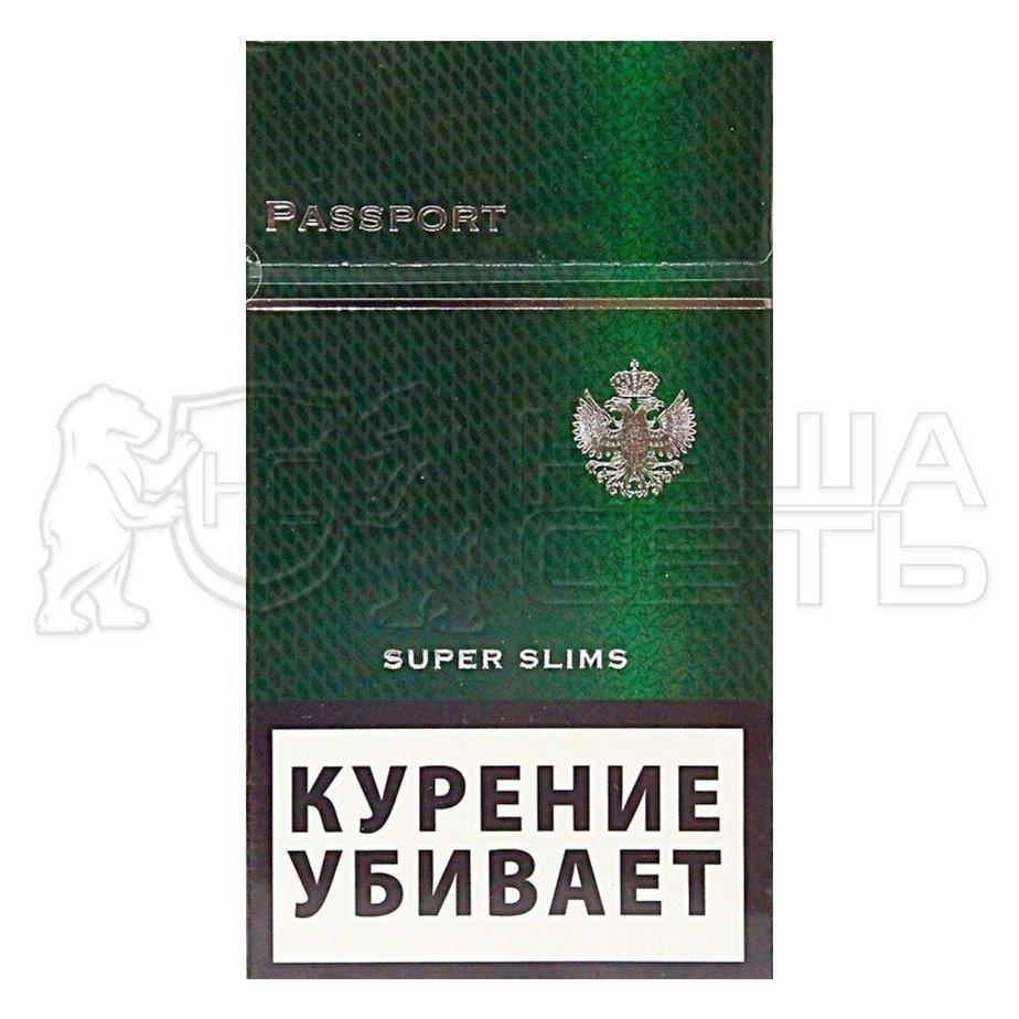 купить сигареты passport