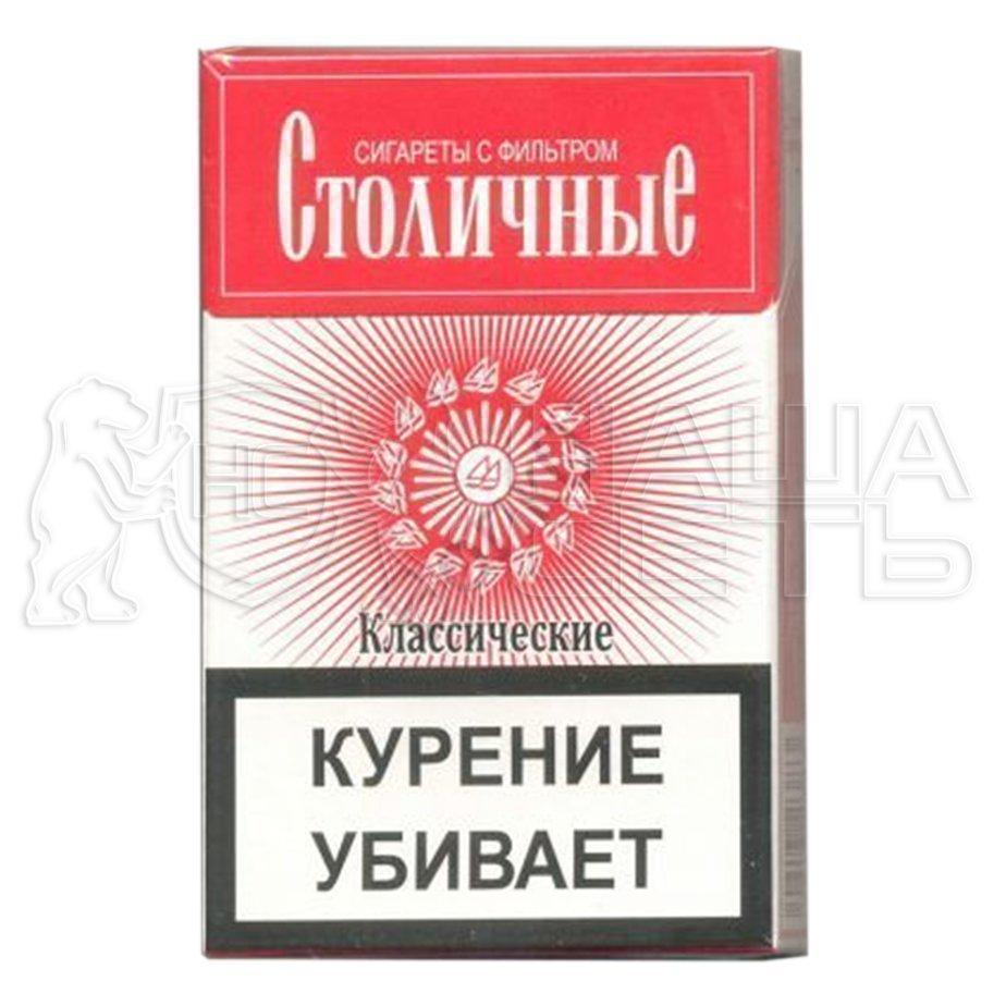 Купить сигареты столичные изменение по продаже табачных изделий