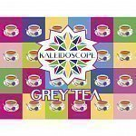 Kaleidoscope Grey Tea 50гр